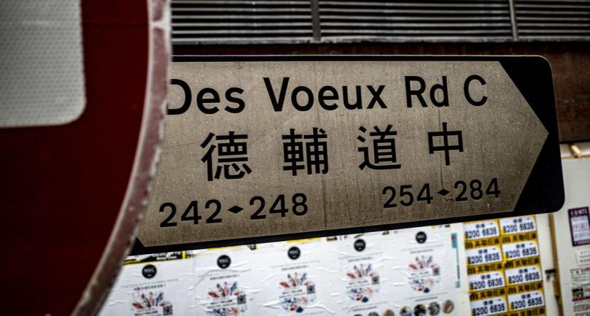 Signpost for Des Voeux Road Central