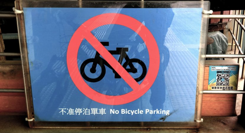 A blue sign at Wan Chai Ferry Pier stating No Bicycle Parking