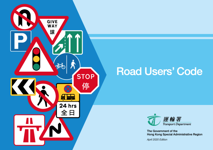 The blue cover of the latest Road Users' Code in Hong Kong