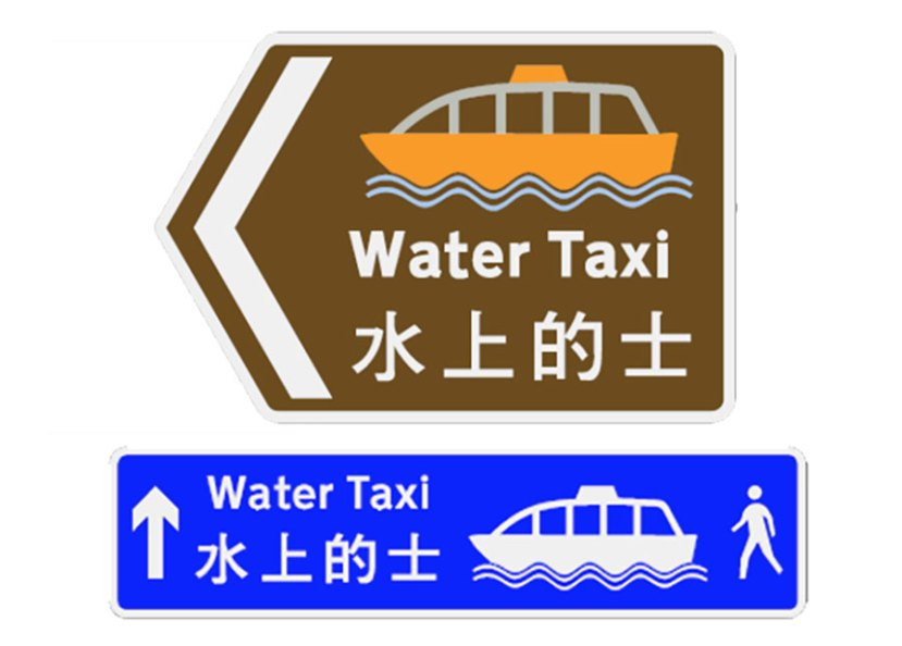 Road signs for Hong Kong's new Water Taxi service