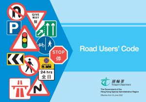The blue cover of Hong Kong's new Road Users' Code, featuring a huge number of road signs stacked atop each other