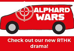 Flyer for new satirical drama Alphard Wars